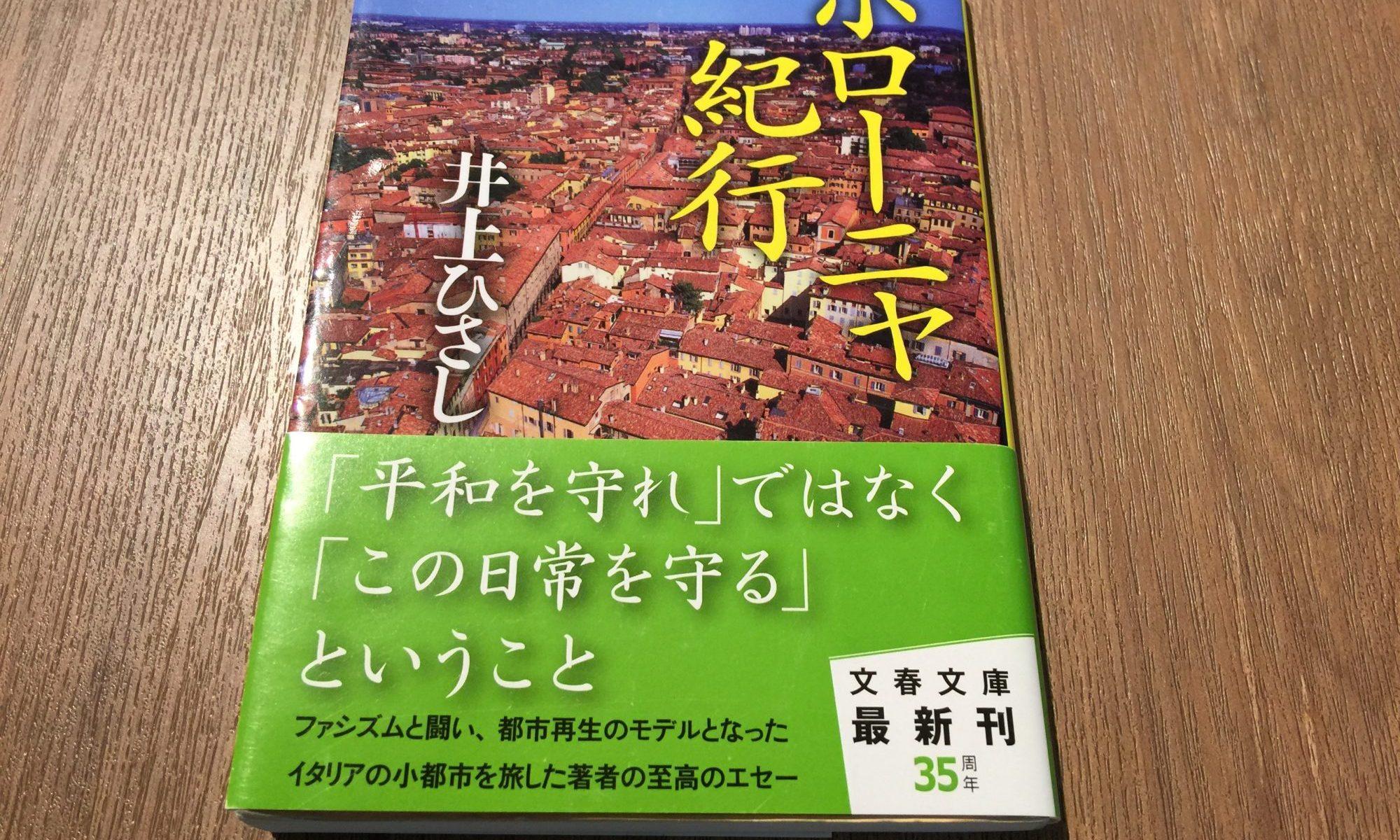 ボローニャ紀行の本