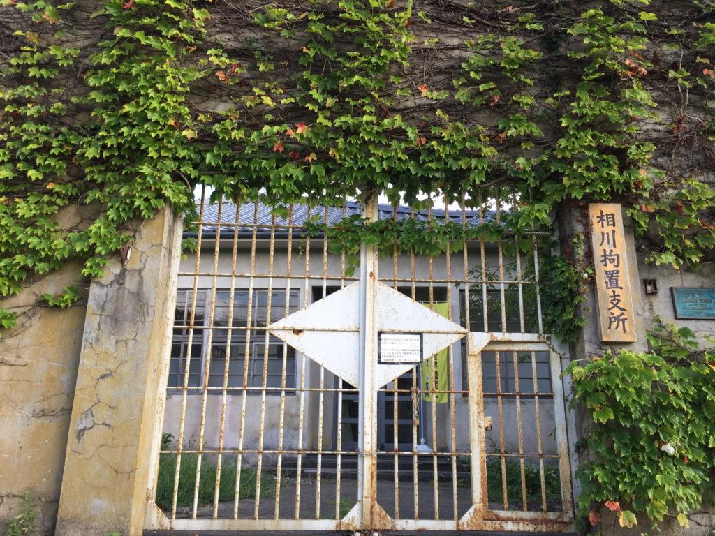 相川拘置所