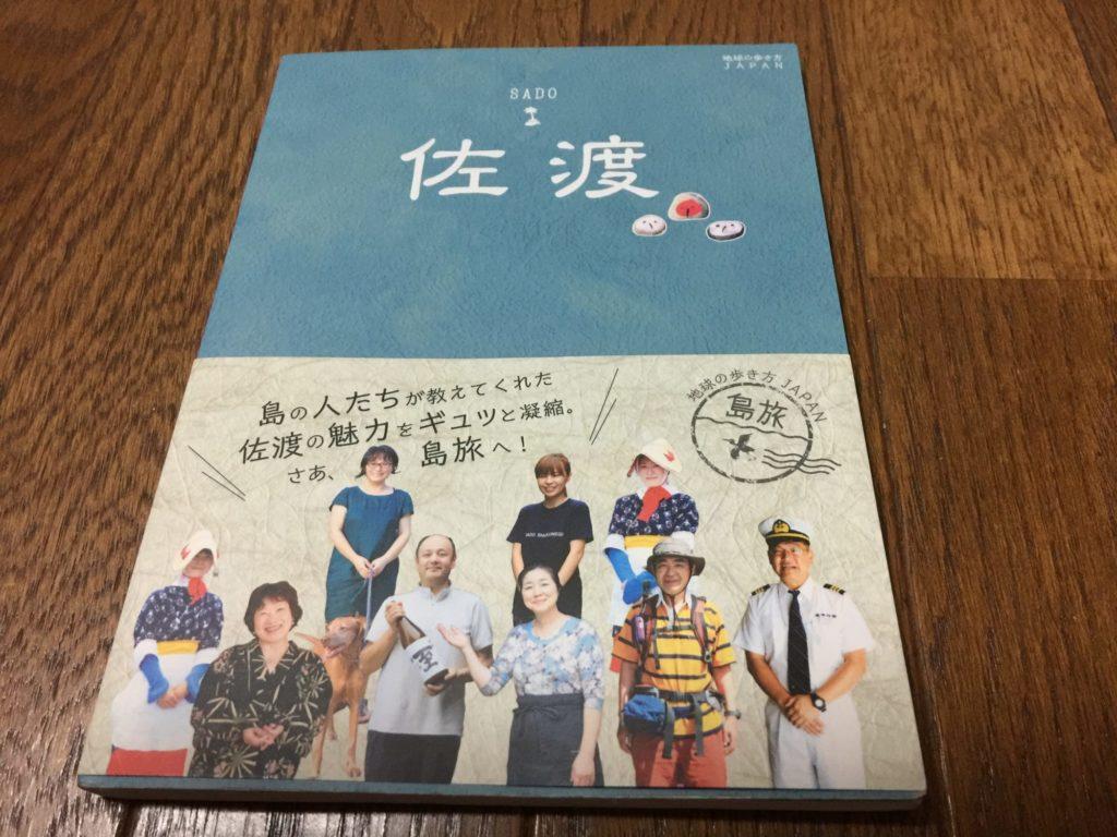 佐渡島のガイドブック