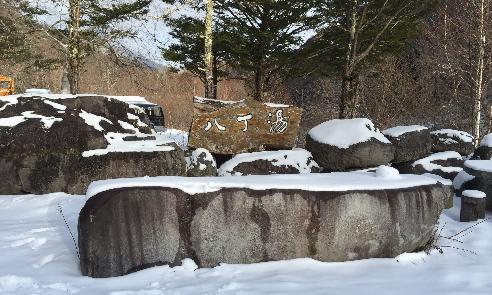 八丁湯の記念撮影場所