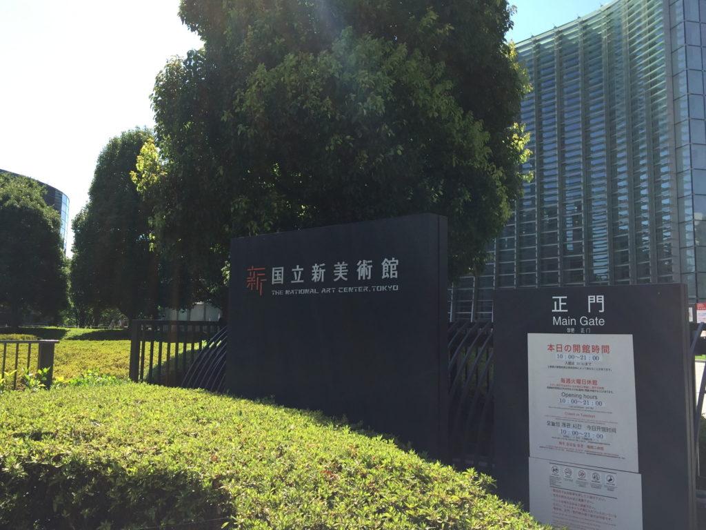 新国立美術館の入口ゲート