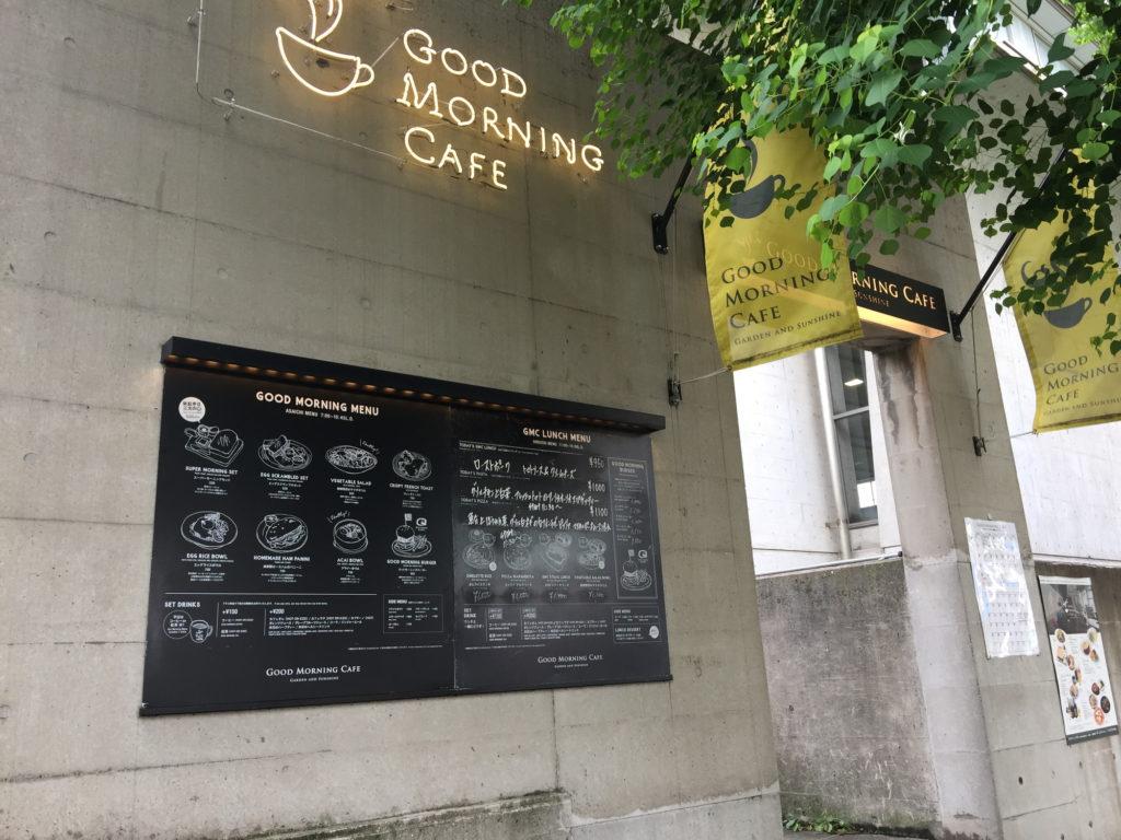 グッドモーニングカフェへの入口