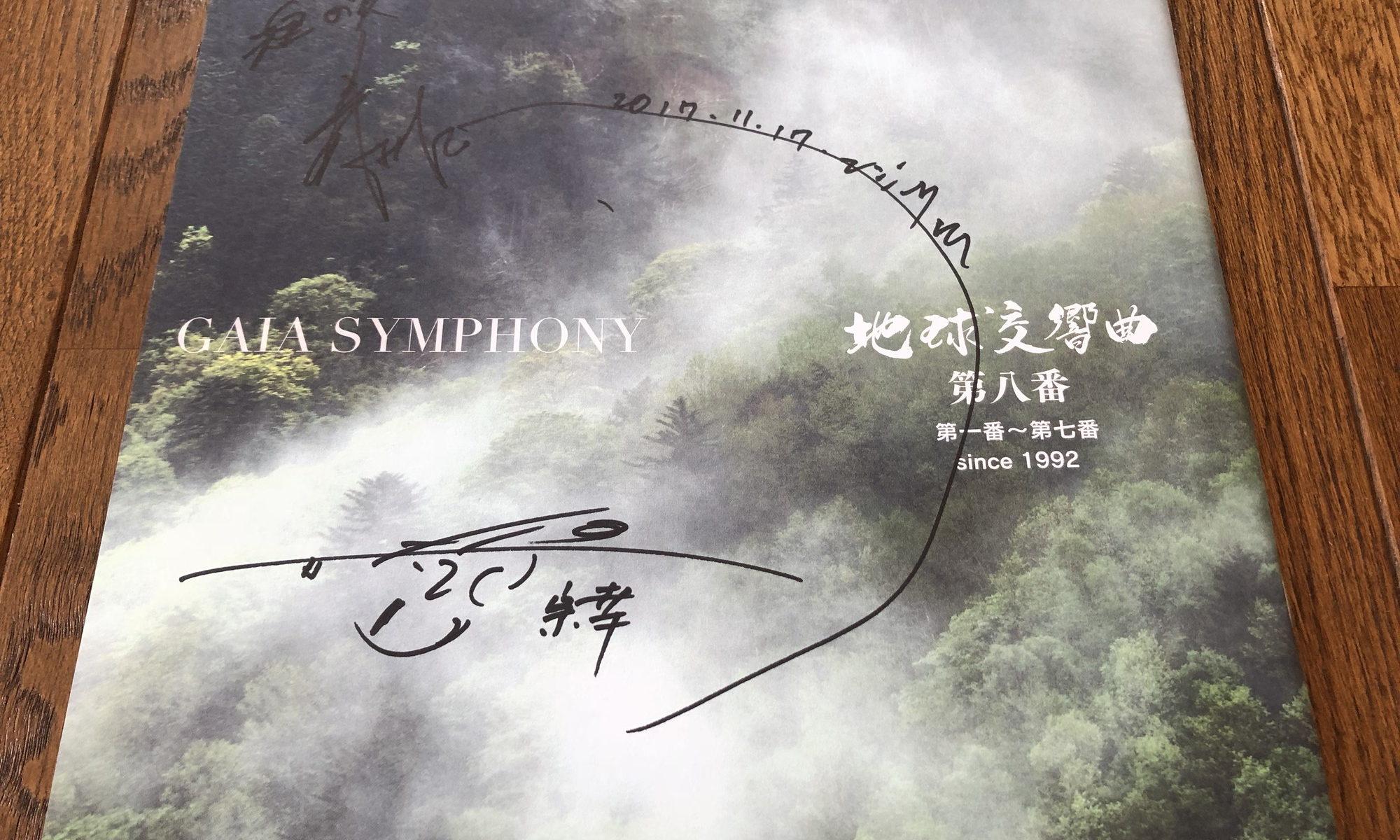 地球交響曲第1番から第8番までの総合パンフレット