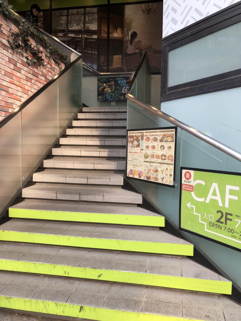 カフェ ソラーレ ビーンズ阿佐ヶ谷店へと上がる階段