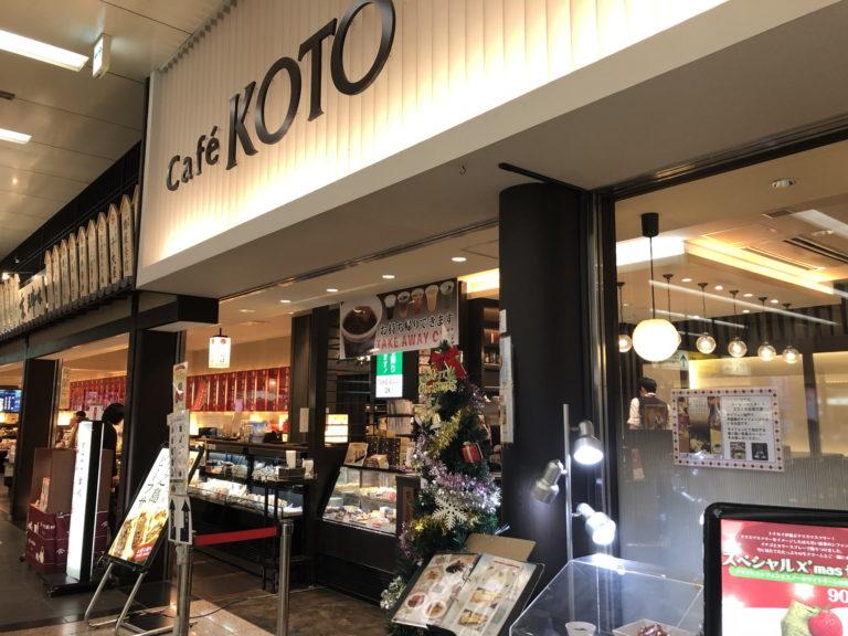 Cafe KOTOの外観