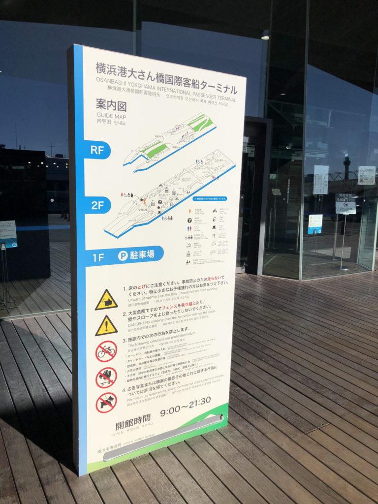大桟橋ターミナルの入り口看板