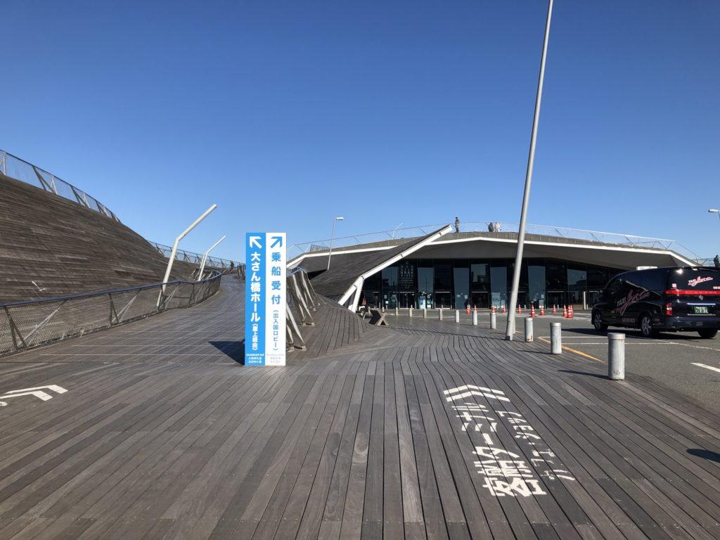 大桟橋のターミナル入口へ