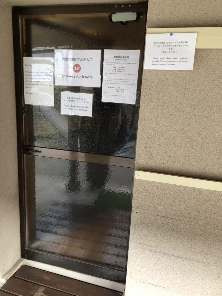 京都ダンマバーヌの食堂入口