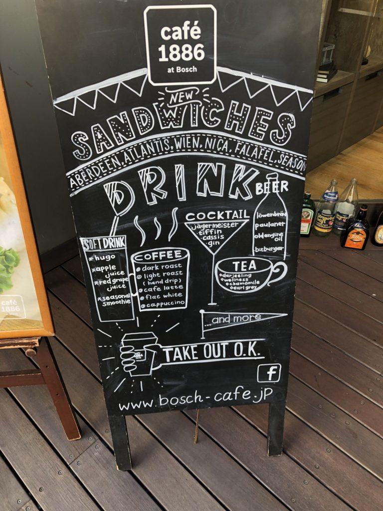 cafe 1886 at Boschの手書き風看板