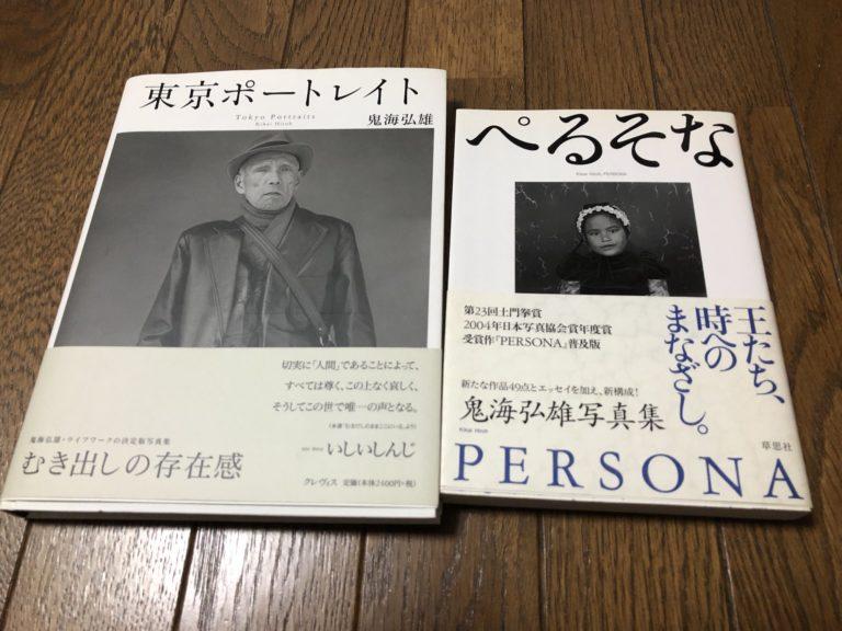 鬼海弘雄さんの写真集