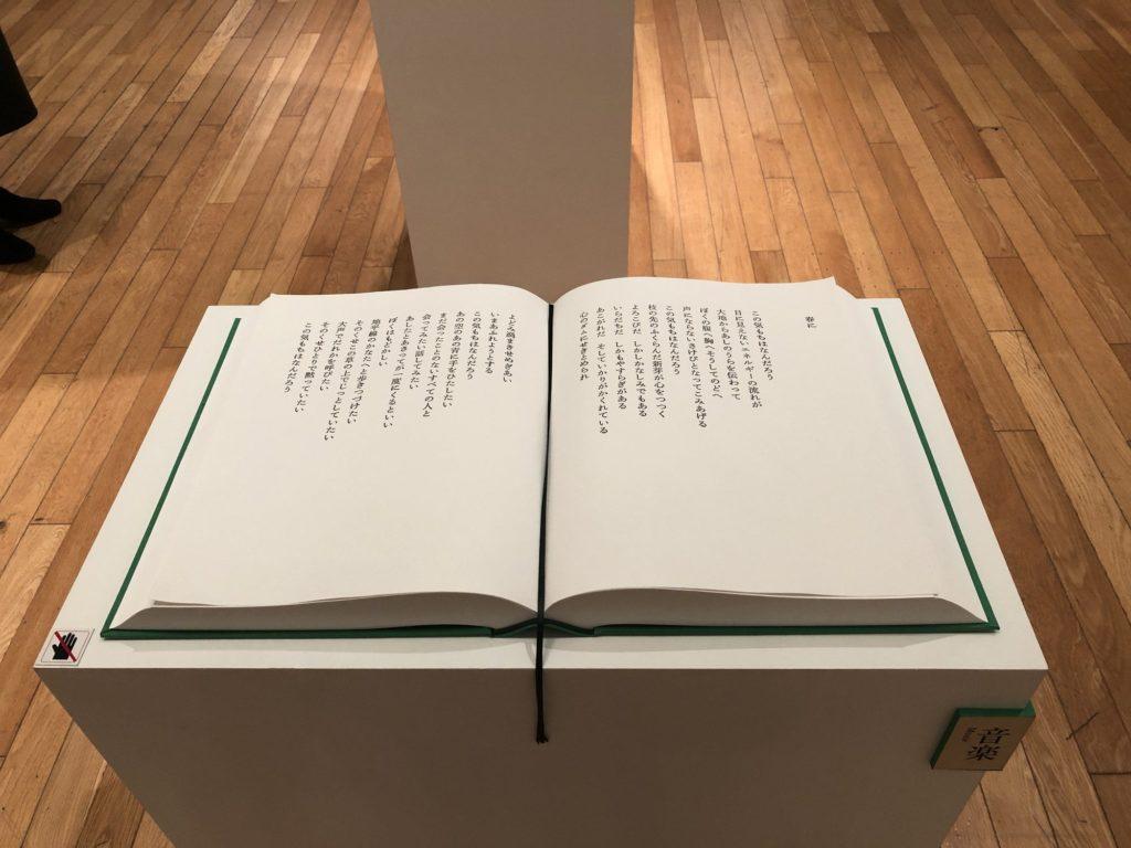 谷川俊太郎展の詩の展示