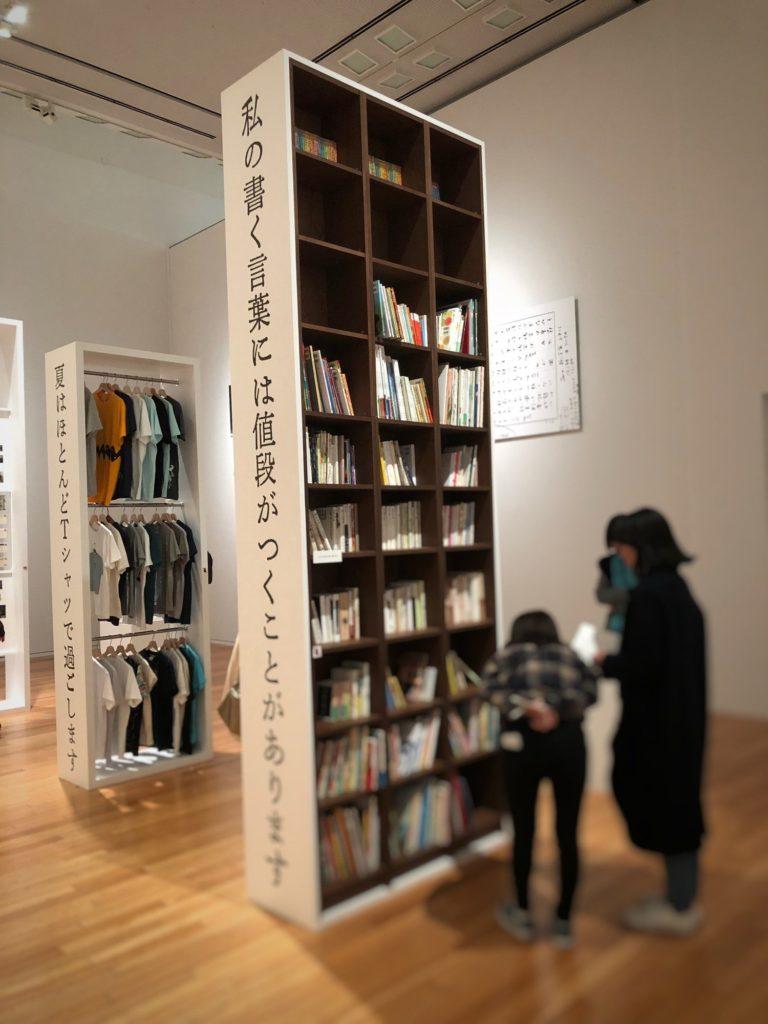 谷川俊太郎展で展示されていた谷川氏の全作品
