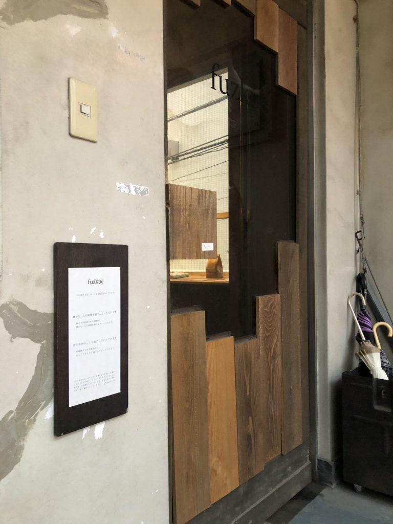 fuzkue(フヅクエ)の入り口