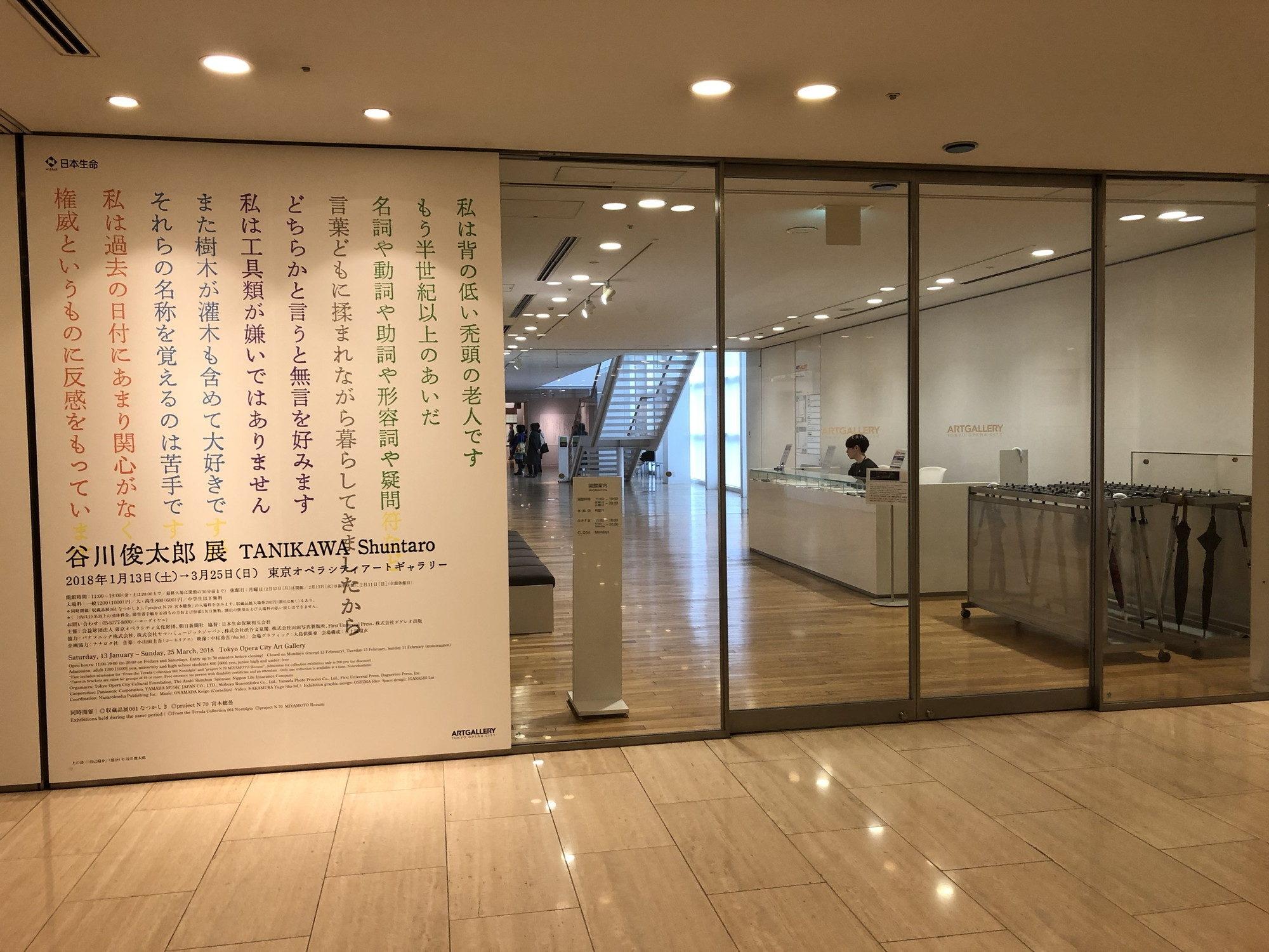 谷川俊太郎展入口