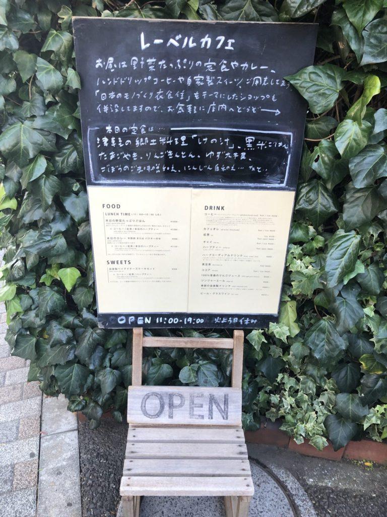 レーベルカフェの入り口メニュー