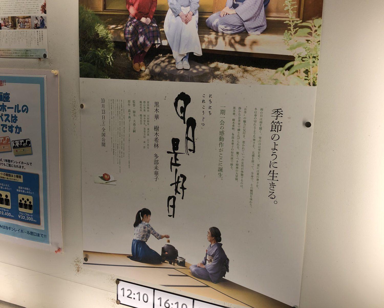 映画、日日是好日のポスター