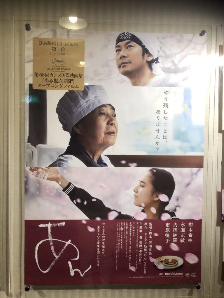 映画「あん」のポスター
