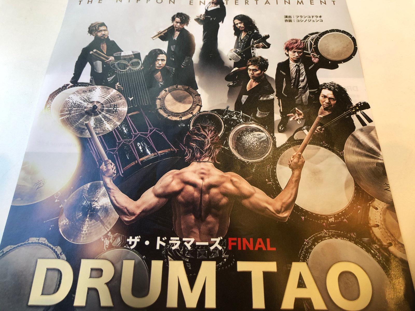 DRUM TAOのパンフレット