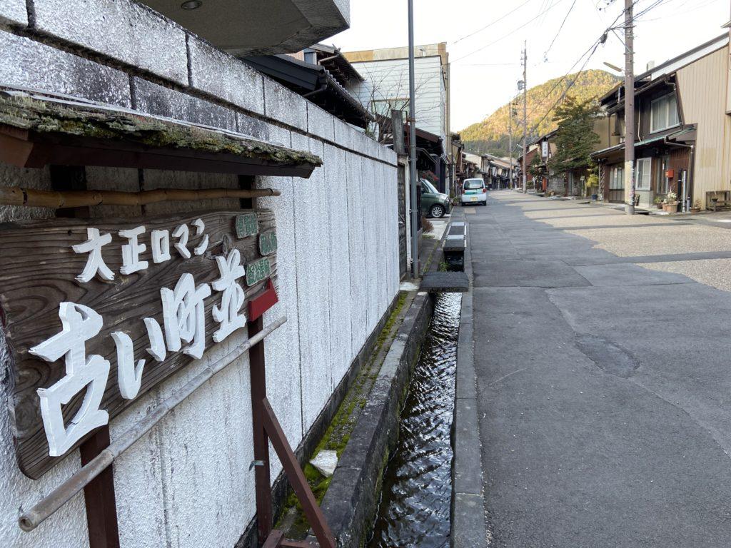 古い町並の看板