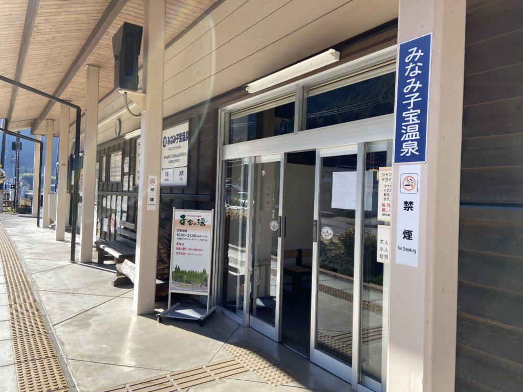 みなみ子宝温泉駅