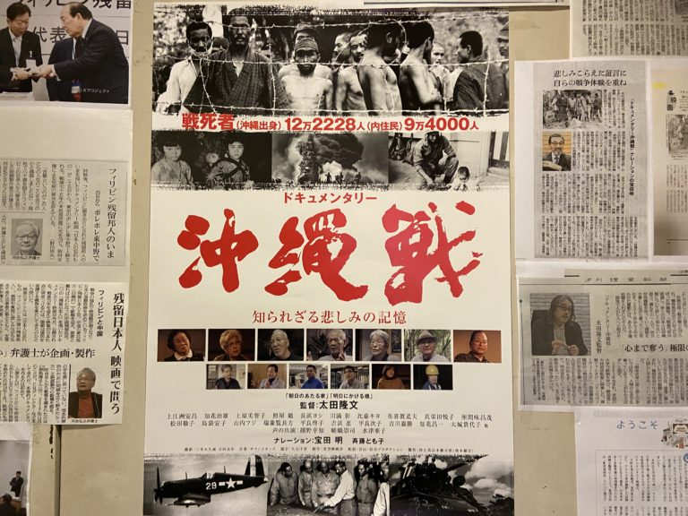 映画『ドキュメンタリー沖縄戦 知られざる悲しみの記憶』
